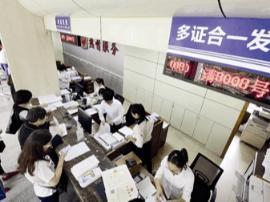 今天开始 在杭州开公司又减少17个备案审批事项