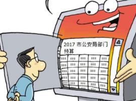"""广州政府部门""""晒""""预算 公安局投一亿建设视频监控"""