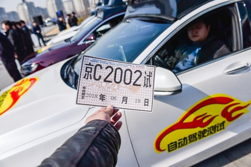 正式路测 百度获得北京首批自动驾驶路测号牌