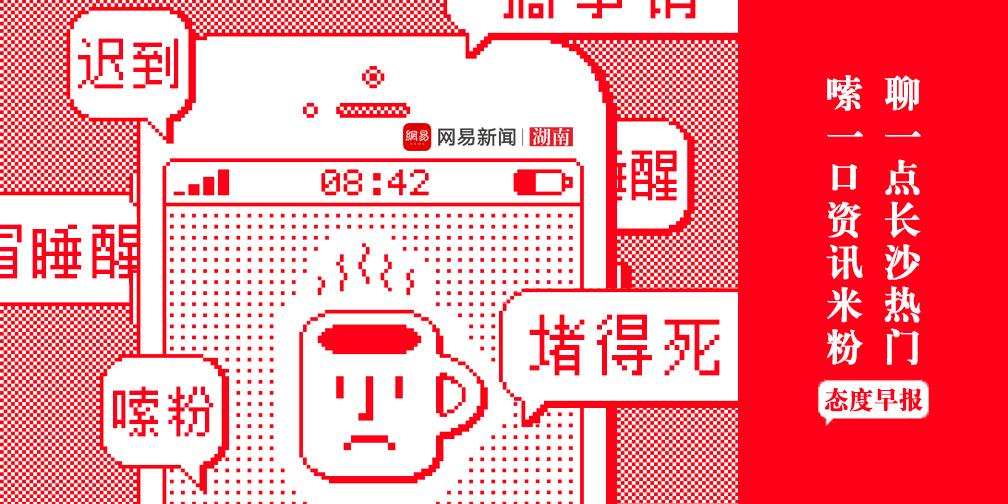 暖心!湖南预拨各类社会救助资金64.84亿元|1月4日态度