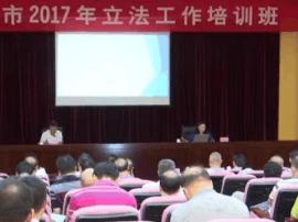 阳江市人大常委会举办地方立法培训班