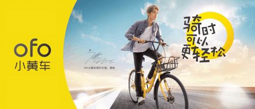 ofo签约鹿晗为代言人 能吸引年轻人骑车吗?
