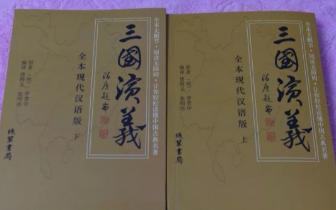 绵竹教师编译《三国演义》全本现代汉语版!
