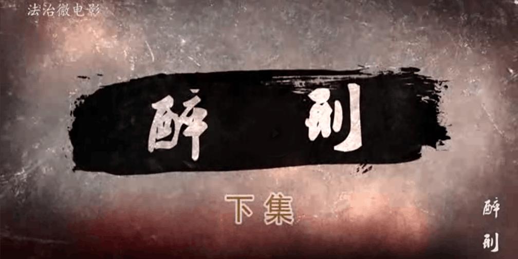 河津交警法治微电影——醉刑(下)