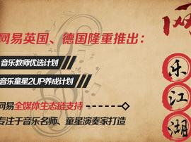 网易乐江湖推出新模式 打造真正的音乐明星