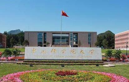 中国科学院大学2017年新增5个本科专业