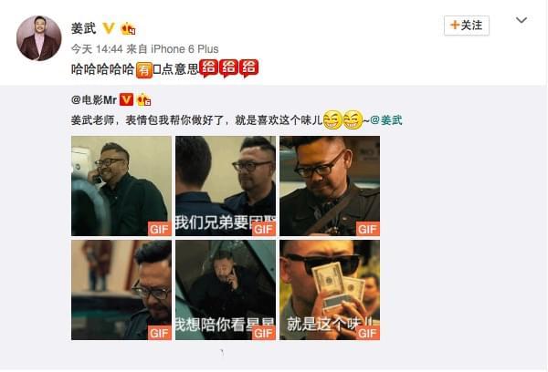 姜武表情包遭网络疯传  网友称:影帝表情真到位