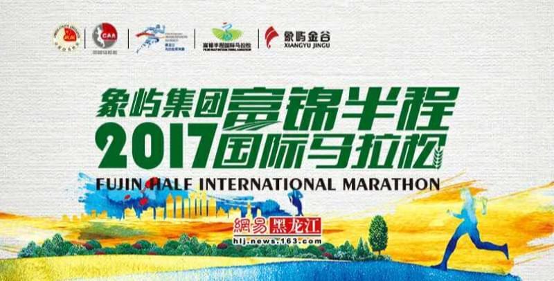 象屿集团2017富锦半程国际马拉松报名盛大开启