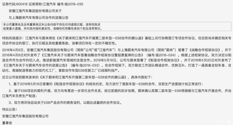 江淮汽车发布公告 蔚来ES6将继续由江淮生产