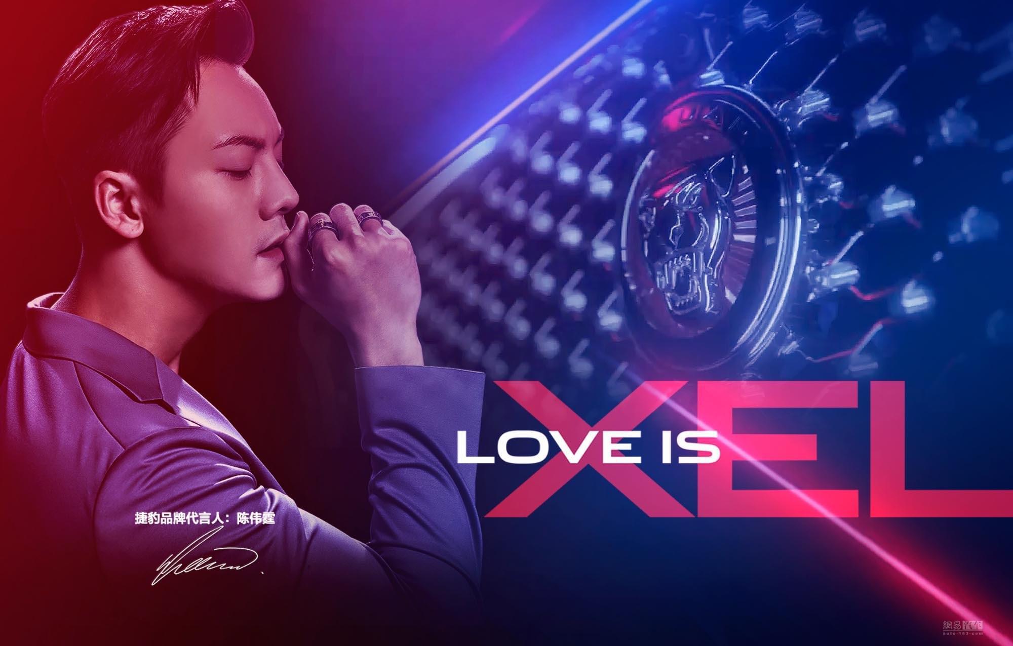 限量100台 捷豹XEL LOVE挚爱版售33.28万