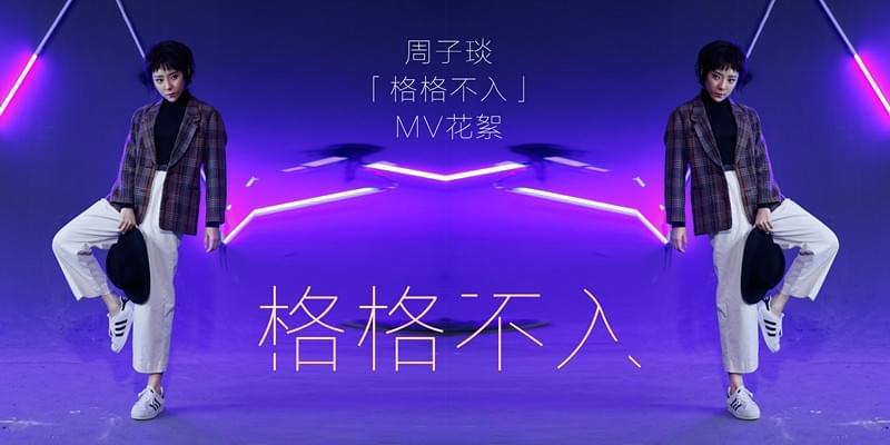 """周子琰《格格不入》MV花絮""""毫无保留""""展示自我"""