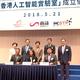商汤科技、阿里巴巴及香港科技园联手成立AI