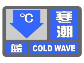 吉林省气象台8时许发布寒潮蓝色预警