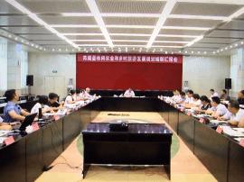 芮城县申报全国休闲农业和乡村旅游示范县