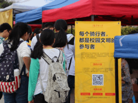 华侨大学开展共享单车文明骑行倡议活动