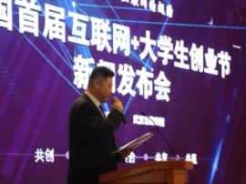全国首届互联网+大学生创业节新闻发布会在汉举行