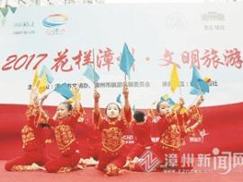 2017花样漳州·文明旅游系列活动 走进通北社区