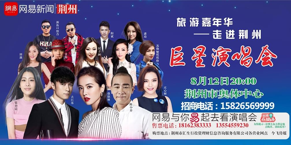 《旅游嘉年华——走进荆州》巨星演唱会
