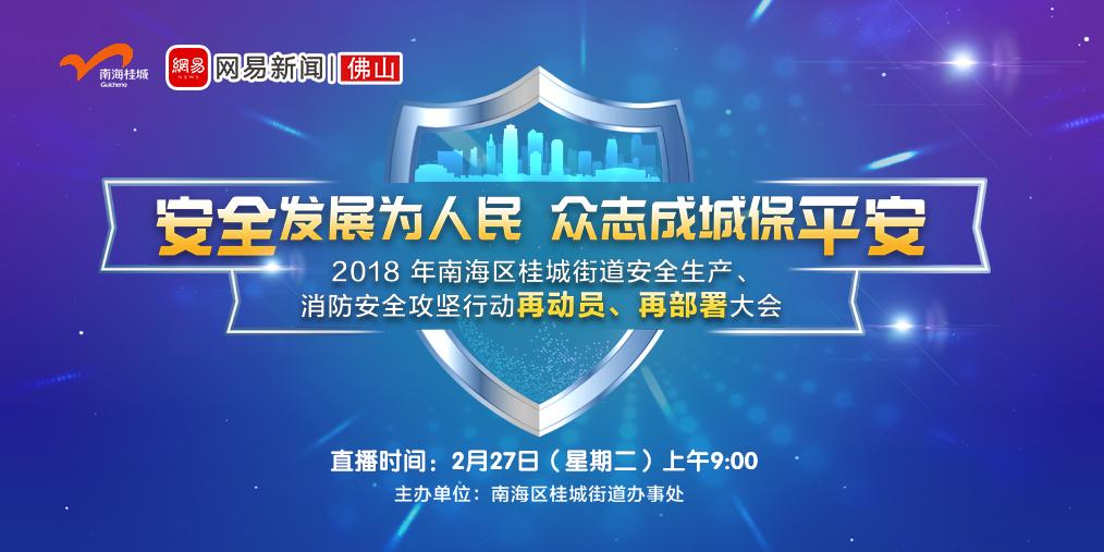 直击|桂城安全工作再动员、再部署大会