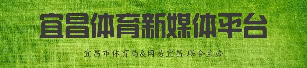 宜昌体育新媒体平台