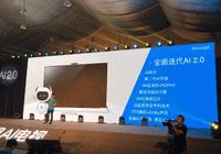暴风TV发布AI 2.0智能电视 冯鑫:做好自己最重