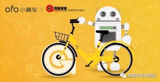 ofo小黄车联手极客未来免费骑行,共享未来!