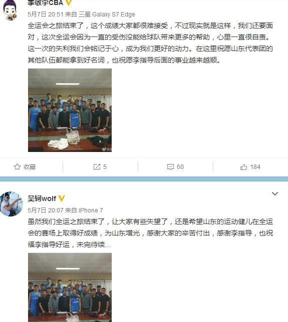 山东队无缘全运会球员表遗憾 齐谢李楠祝其好运