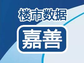 【嘉善】7月24日-7月30日成交75套