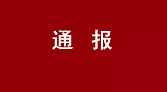 运城通报中央环保督察组交办群众反映问题(十五)