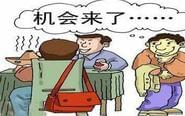 男子受好友邀请赴宴 捡到其钱包占为己有
