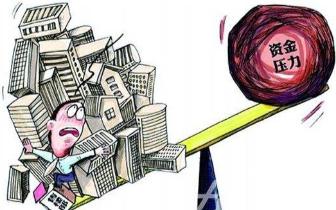 63家房企负债3万亿元 三成房企资产负债率跃80%红线