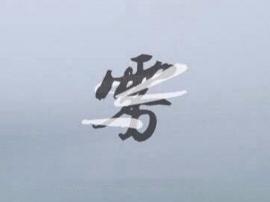 曹妃甸:大雾黄色预警来了!朋友们 一起修仙吗?