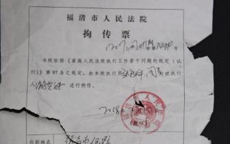 被执行人家属损毁拘传票 福清法院追究相应人责任