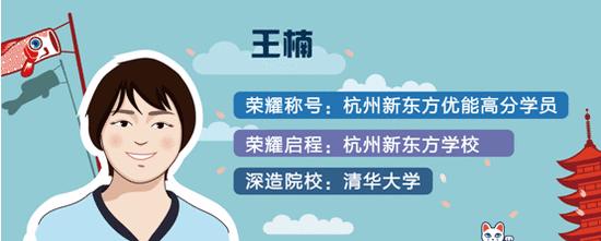 新东方优能高分学员王楠:谈谈我所经历的新高考