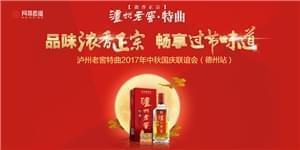 泸州老窖特曲2017年中秋国庆联谊会德州站