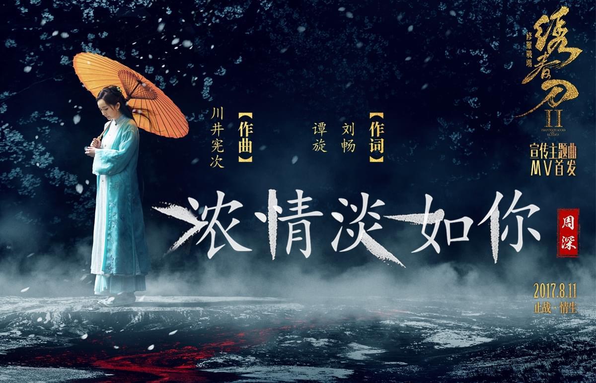 《绣春刀·修罗战场》曝唯美MV 古风画卷绘情义