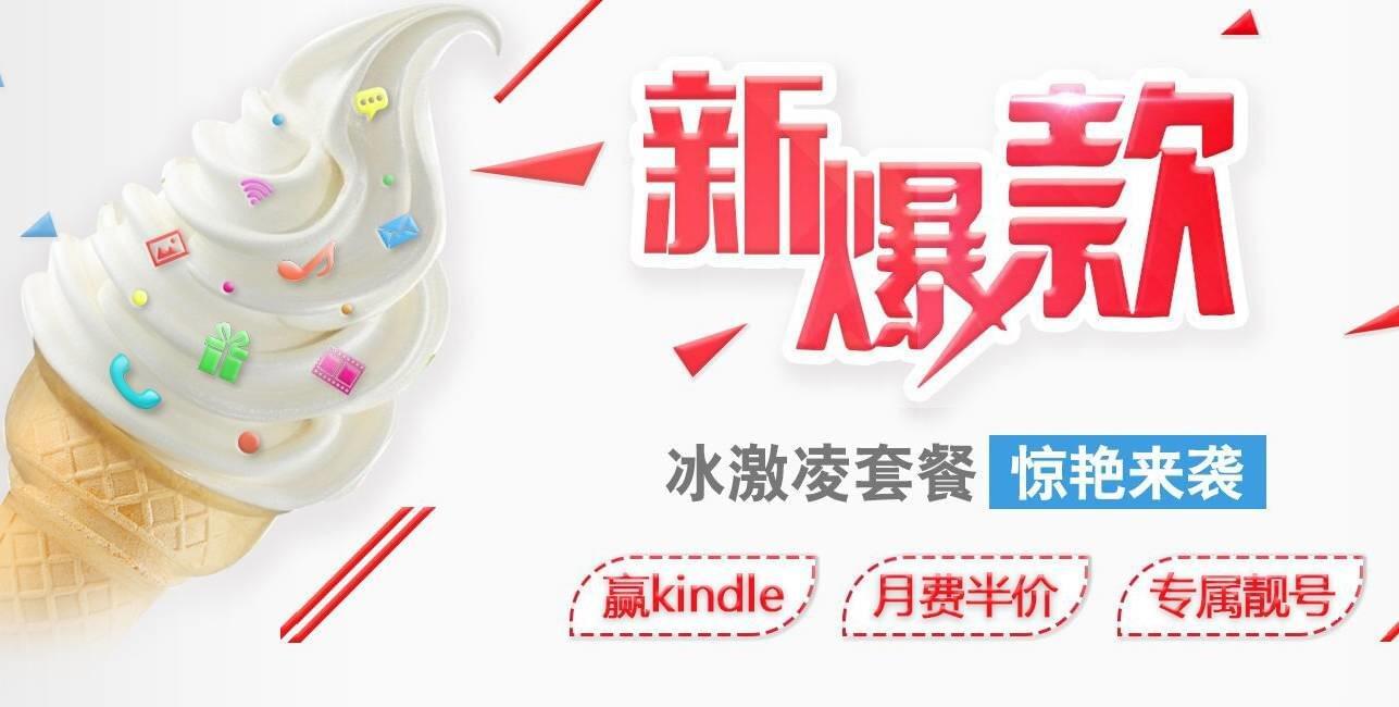 联通的宣传显示,即日起至3月31日,如果用户办理398元/月的冰激凌套餐图片