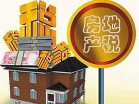社科院专家:热点城市应做好房地产税试点准备工作