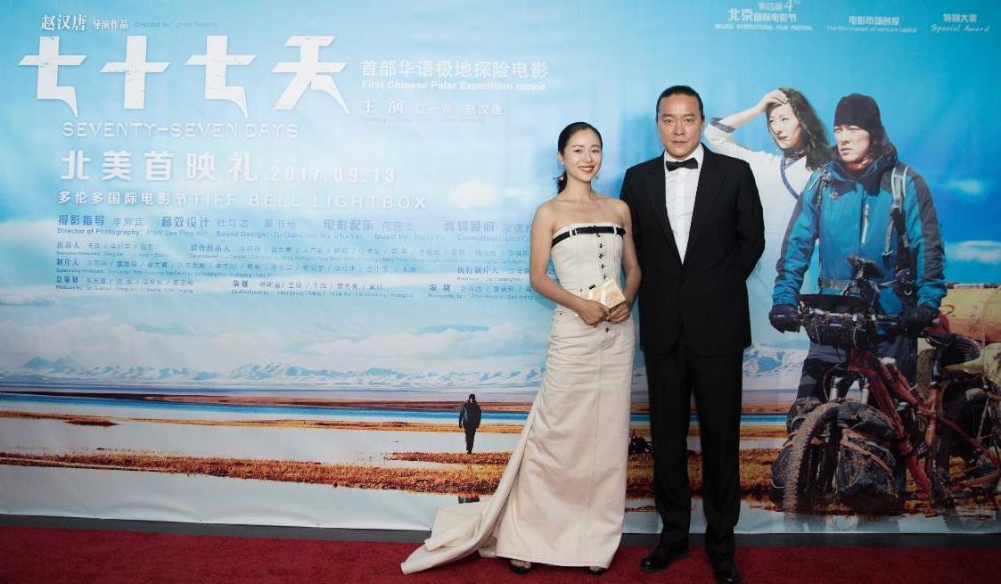 电影《七十七天》国内定档 11月3日上映