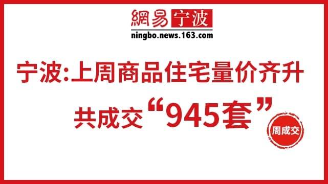 宁波:上周商品住宅量价齐升 共成交945套