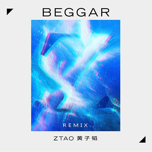 黄子韬《Beggar》Remix版首发 音乐黑科技颠覆传统