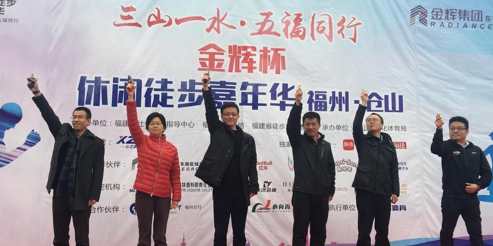 中国福州首届徒步嘉年华 鸣枪开走