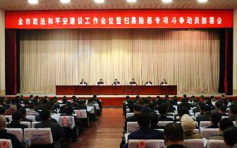 桂林召开市政法工作会议暨扫黑除恶专项斗争动员部署会