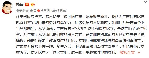 杨毅:郭士强完胜尤纳斯 老尤几年前就曾这么输北京