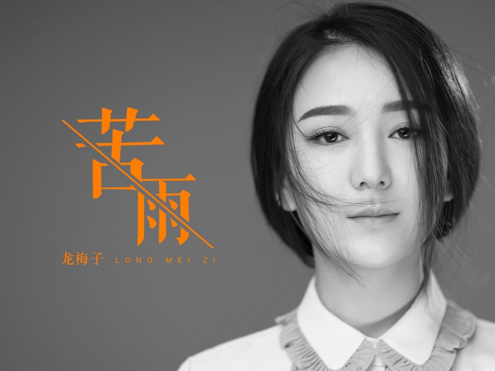 龙梅子全新苦情歌来袭 《苦雨》来自真实的故事