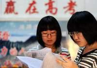 高考志愿填报 盘点易混淆专业类型