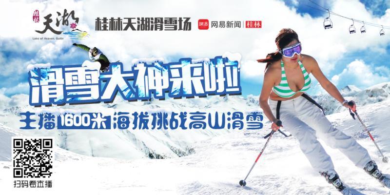 滑雪大神来啦!主播挑战1600米高山滑雪