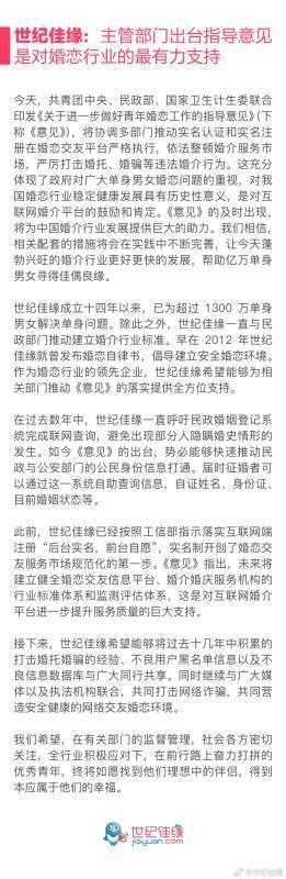 世纪佳缘发表长微博回应三部门打击婚托《意见》