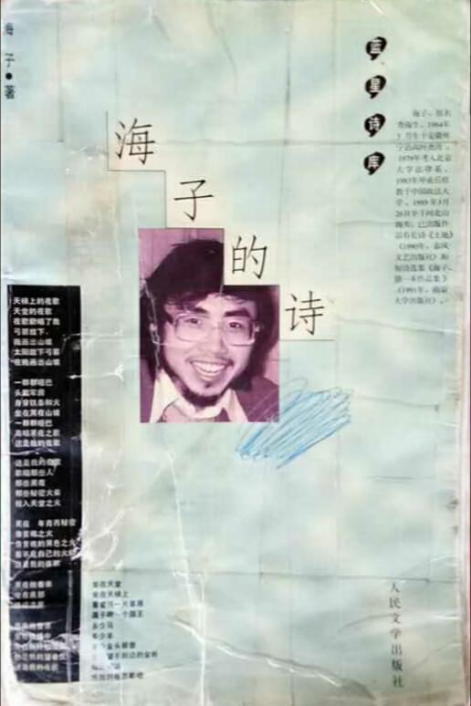 2012年冬天,我买到一本海子诗集,五块钱。(作者供图)