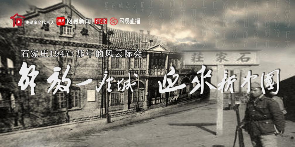 【直播】那年的风云际会 解放一座城 迎来新中国
